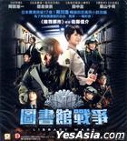 圖書館戰爭 (2013) (VCD) (香港版)