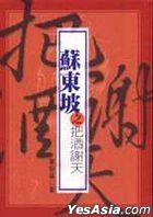 SU DONG PO ZHI BA JIU XIE TIAN