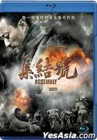 Assembly (Blu-ray) (English Subtitled) (Taiwan Version)