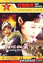 Anxious To Return (DVD) (China Version)