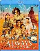 Always - Sunset on Third Street '64 (Blu-ray) (Normal Edition) (English Subtitled) (Japan Version)