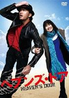 Heaven's Door (DVD) (English Subtitled) (Japan Version)