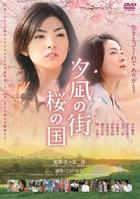Town of Evening Calm, Country of Cherry Blossoms (DVD) (Japan Version)