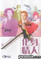 Hua Shen Qing Ren