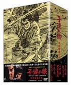 Kozure Okami DVD Box - Mefu Mado no Maki (DVD) (Japan Version)