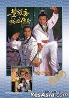 楚留香之蝙蝠傳奇 (DVD) (完) (中英文字幕) (TVB劇集) (美國版)