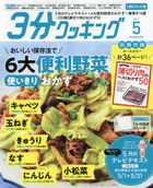 3 mins Cooking CBC Edition 14443-05 2021