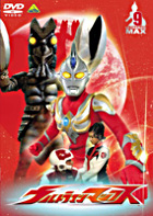 Ultraman Max Vol.9 (Japan Version)