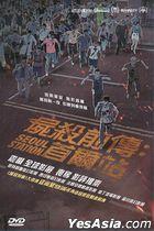 屍殺前傳:首爾站 (2016) (DVD) (香港版)