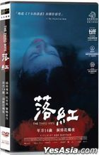 The Third Wife (2018) (DVD) (Taiwan Version)