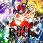 幕末Rock 極魂 (日本版)