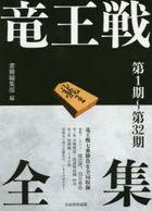 riyuuousen zenshiyuu daiitsuki daisanjiyuuniki dai1ki dai32ki