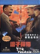 Let The Bullets Fly (2010) (Blu-ray + DVD) (Hong Kong Version)