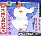 Zhong Hua Liang Yi Dian Xue Gong Fu Er Shi Si Lu Cao Shou (VCD) (China Version)