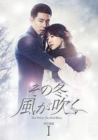 那年冬天风在吹 DVD BOX 1 (DVD)(日本版)