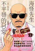 城市獵人外傳 - 海怪先生不平穏的日常(Vol.1)