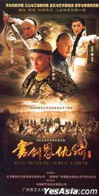 The Book & The Sword (DVD) (End) (China Version)