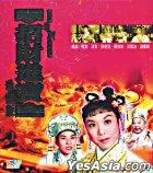 Fortune (VCD) (Hong Kong Version)