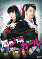 Nosho Sakuretsu Girl (DVD)(Japan Version)