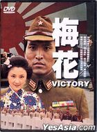 Victory (1976) (DVD) (Taiwan Version)