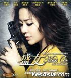 Miss Conspirator (2012) (VCD) (Hong Kong Version)