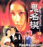 Model From Hell (VCD) (New Version) (Hong Kong Version)