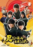 Ninjani Sanjo! Mirai e no Tatakai (Blu-ray+DVD) (Normal Edition)(Japan Version)