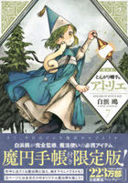 Atelier of Witch Hat 7 (Limited Edition)