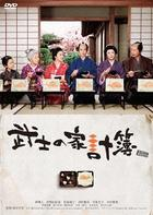 Abacus and Sword (DVD) (Japan Version)