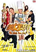 The Lady Iron Chef (DVD) (Hong Kong Version)