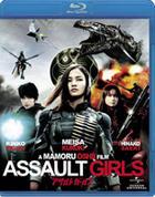 アサルトガールズ 【Blu-rayDisc】
