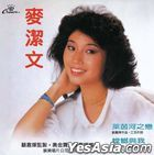 Lai Yin He Zhi Lian (Vinyl LP) (Limited Edition)