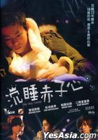 The Boy Inside (2012) (DVD) (Hong Kong Version)