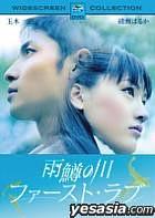 Amemasu no Kawa - First Love Special Collector's Edition (Japan Version)
