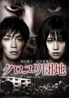 The Complex (Blu-ray) (Standard Edition) (Japan Version)