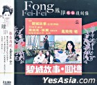 The Best Collection Of Hai-Shan Popular Music - Fong Fei Fei 8