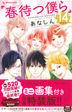 Haru Matsu Bokura 14 (Special Edition)