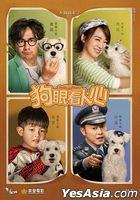 Push and Shove (2019) (DVD) (English Subtitled) (Hong Kong Version)