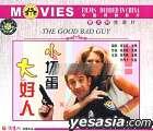 The Good Bad Guy (VCD) (China Version)
