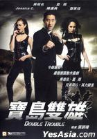 Double Trouble (2012) (DVD) (Hong Kong Version)