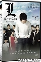 L Change The World (2008) (DVD) (Taiwan Version)