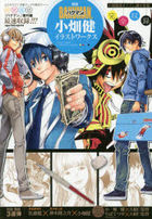 Movie: Bakuman Obata Takeshi Illustration Works