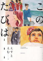 sakuhinshiyuu kono tabi wa fui ru komitsukusu 54927 77