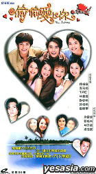 In Love (VCD) (End) (Hong Kong Version)