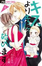 Kiss Yori Saki ni, Hajimemasu 4