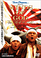 Winds of God (Japan Version)