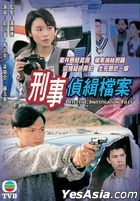 刑事侦缉档案 (1995) (DVD) (1-20集) (完) (TVB剧集)