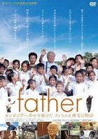 father Cambodia e Shiawase wo Todoketa Gocchan Shinpu no Monogatari (English Subtitled)(Japan Version)