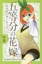 五等分の花嫁キャラクターブック 四葉 / KCDX 週刊少年マガジン