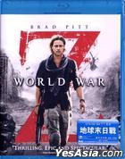 World War Z (2013) (Blu-ray) (Hong Kong Version)